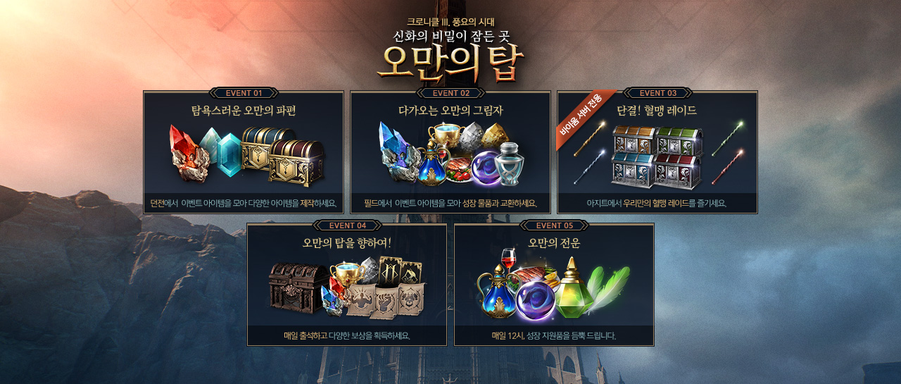 lineage2m-update-200708_02