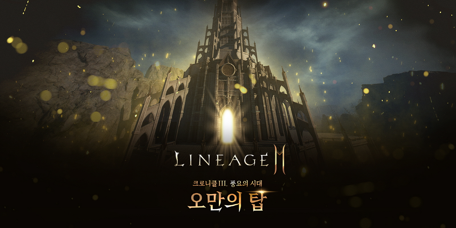 lineage2m-update-200708_03