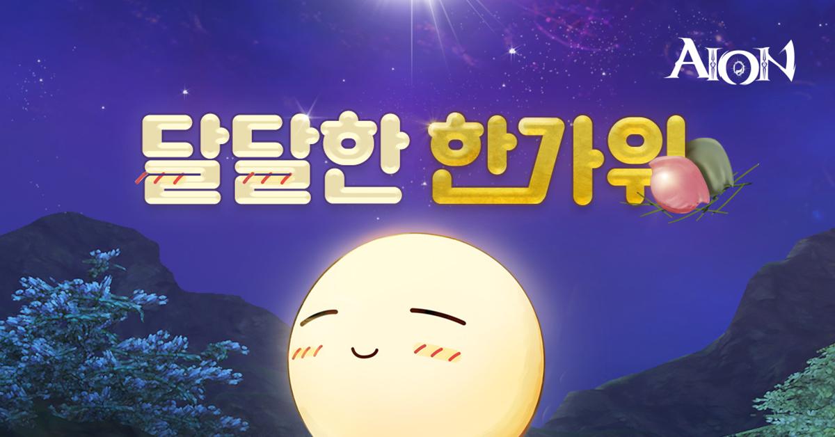 AION-event-20200923-blog