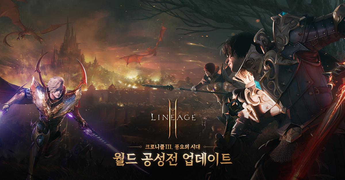 lineage2m-update-200909-blog