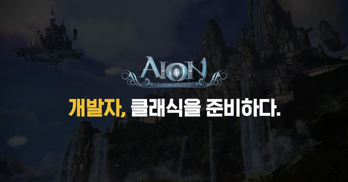 AION_update_201030_blog