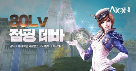 AION_update_201104_blog
