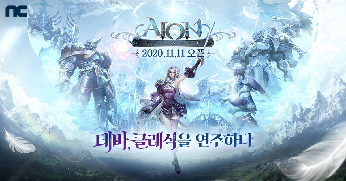 AION_update_201112_blog