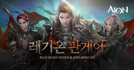 AION_update_201125_blog