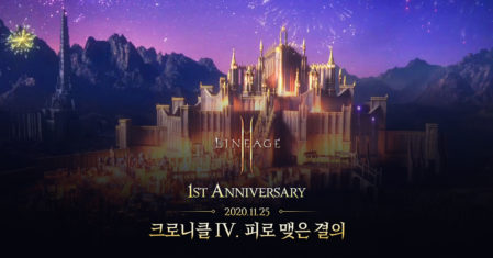 lineage2m-update-201111-blog