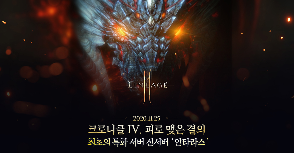 lineage2m-update-201118-blog