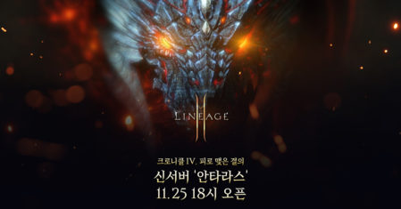 lineage2m_update_201125_blog