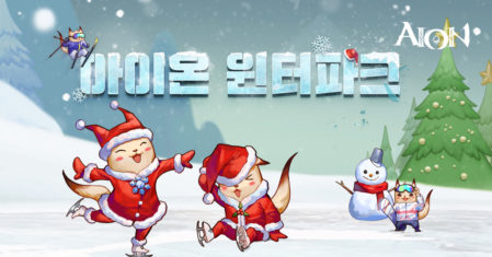 AION_update_201216_blog