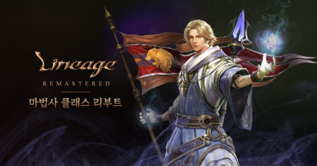 lineage_update_201216_blog