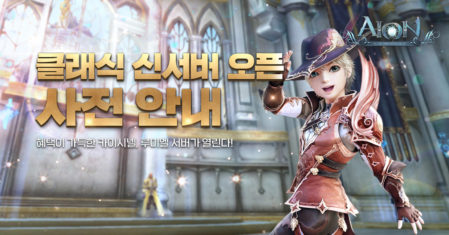 AION_update_210106_blog