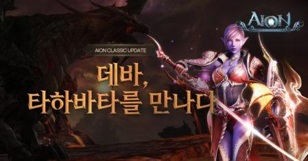 AION_update_210113_blog