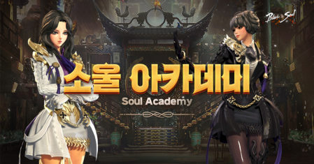 blade&soul_update_210113_blog
