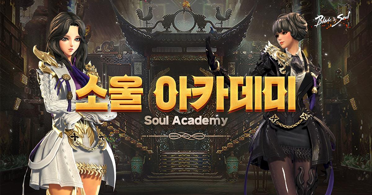 blade&soul_update_210113_blog