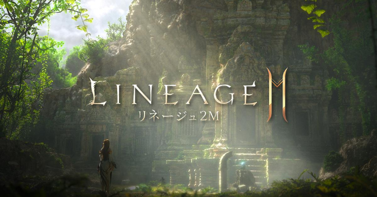 lineage2m_update_210104_blog_jp