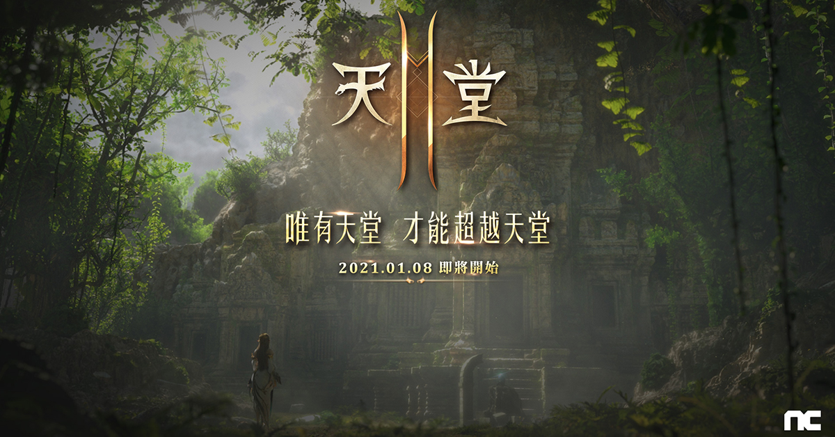 lineage2m_update_210104_blog_tw