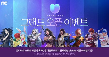 universe_update_210113_blog