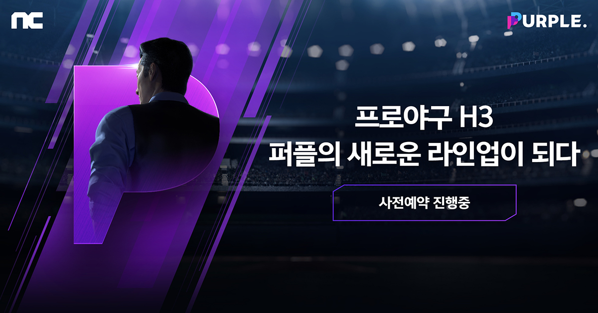 purple_update_210210_blog2