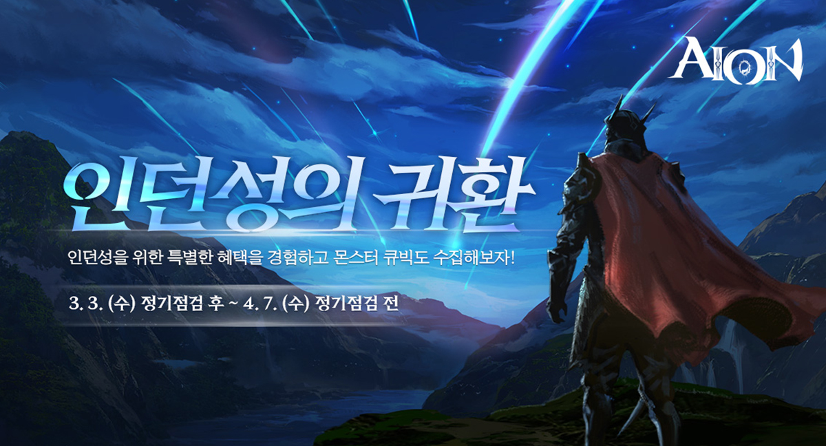 AION_update_210303_blog