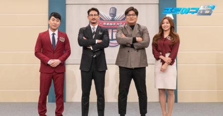 엔씨(NC), 프로야구 H3, KBO 레전드 출연 특집 방송 공개