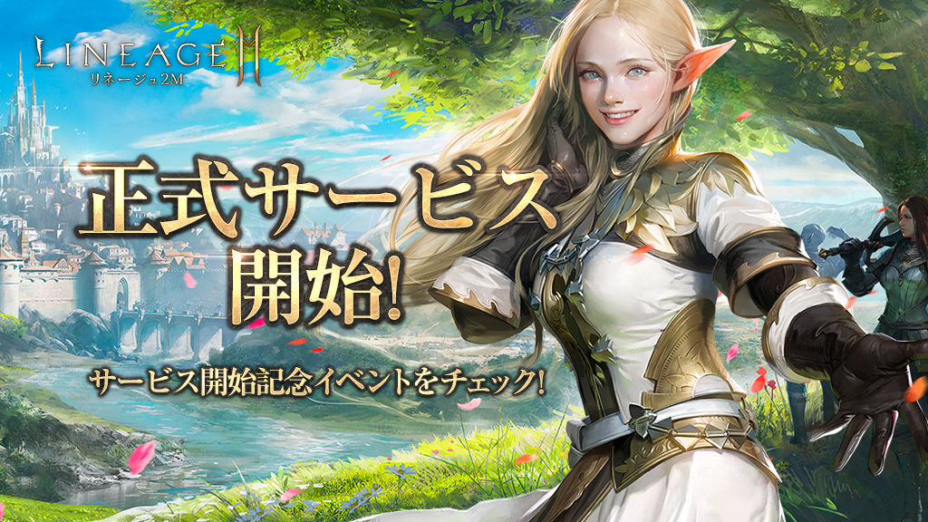 lineage2m_update_210324_01