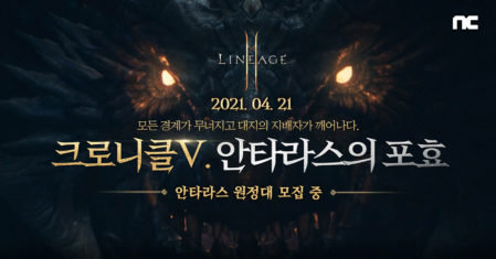 lineage2m_update_210331_blog