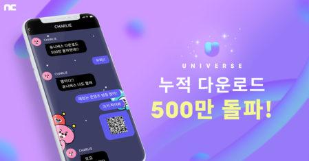 엔씨소프트 유니버스, 글로벌 다운로드 500만 건 돌파