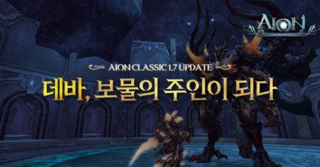 AION_update_210407_blog
