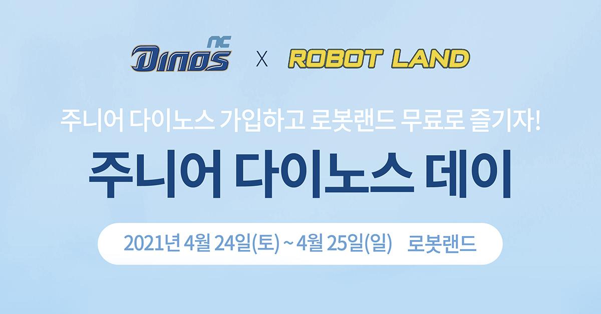 dinos_update_210420_blog
