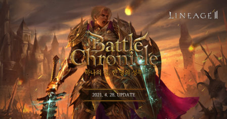lineage2_update_210414_blog