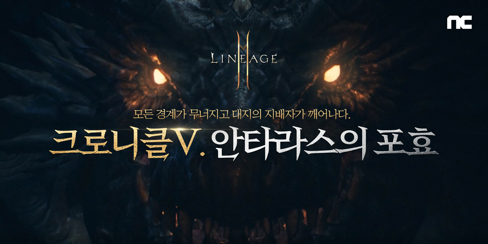 lineage2m_update_210421_01