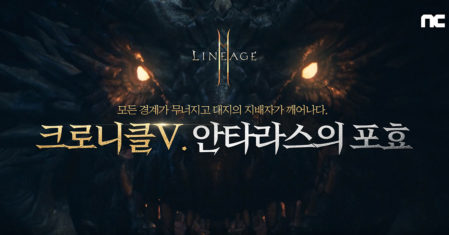 lineage2m_update_210421_blog