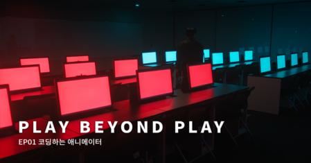 PLAY BEYOND PLAY l EP01. 코딩하는 애니메이터