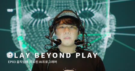 PLAY BEYOND PLAY l EP03. 움직임에 매료된 AI프로그래머