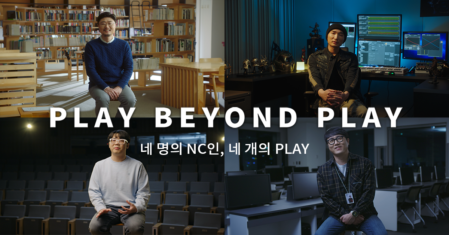 PLAY BEYOND PLAY l Main Film