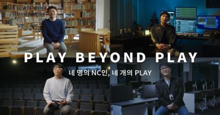 PLAY BEYOND PLAY l Main Film