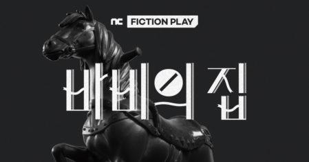 박상영 『바비의 집』