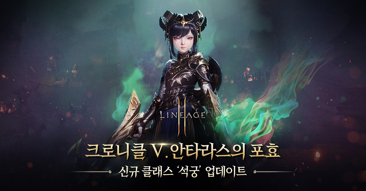 lineage2m_update_210610_blog