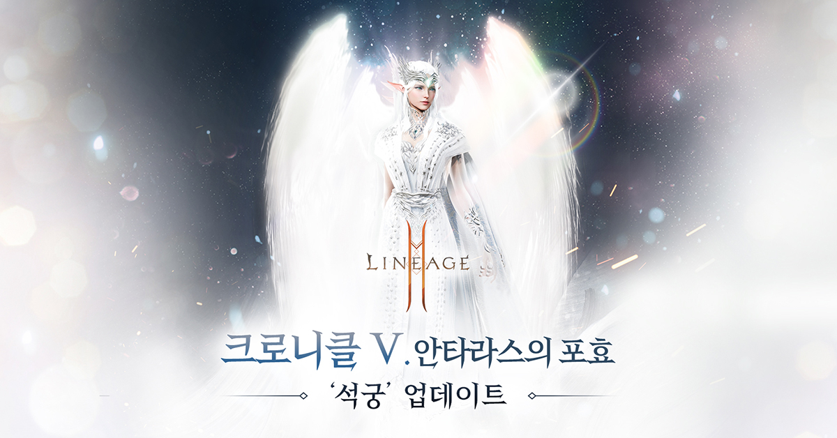 lineage2m_update_210629_blog