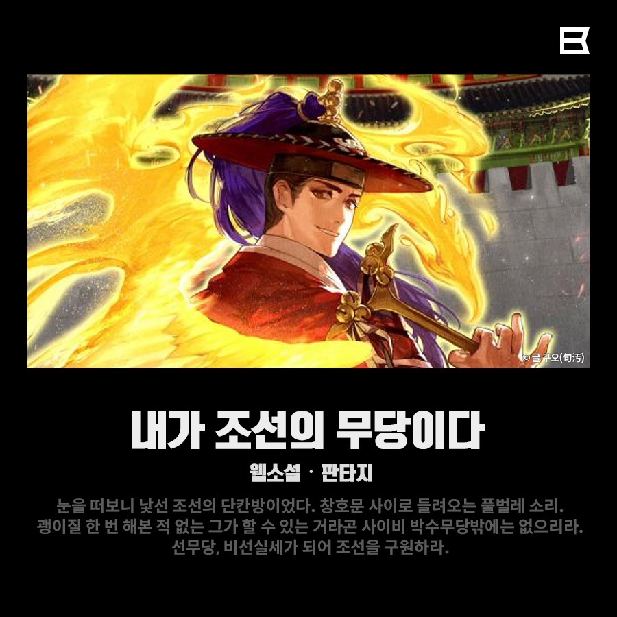 내가 조선의 무당이다