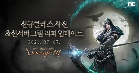 lineagem_update_210707_blog
