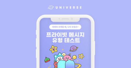 universe_update_210707_blog