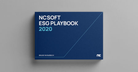 NCSOFT issues its first sustainability report, 'NCSOFT ESG PLAYBOOK 2020'