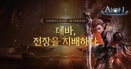 aionclassic_update_210826_blog