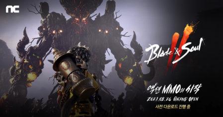 엔씨(NC) '블레이드 & 소울 2′ 사전 다운로드 시작