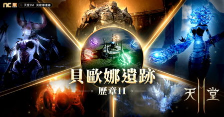 lineage2m_update_210819_blog